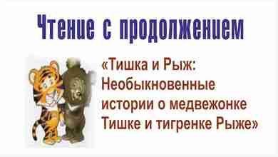 """Photo of Рассказ Е. Неменко. """"Тишка и Рыж"""". Часть 14."""