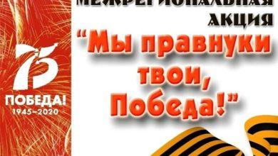 Photo of Продолжаем участие в акции «Мы правнуки твои, Победа»