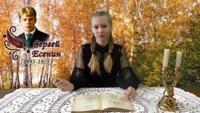 """Photo of Поэтическая страница """"Сказки и сказы Есенина"""" 6+"""