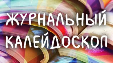Photo of Журнальный калейдоскоп