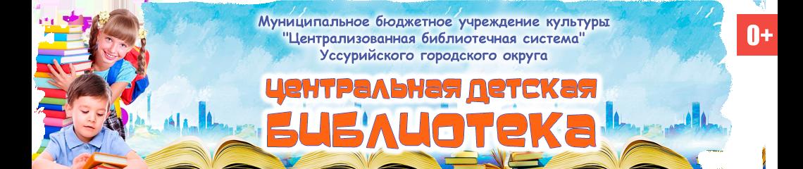 """Центральная детская библиотека МБУК """"ЦБС"""" УГО"""