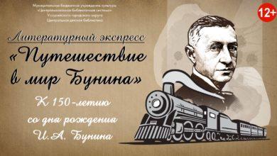 """Photo of Литературный экспресс """"Путешествие в мир Бунина"""" 12+"""
