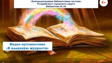 Photo of Путешествие в «Кладовую мудрости»